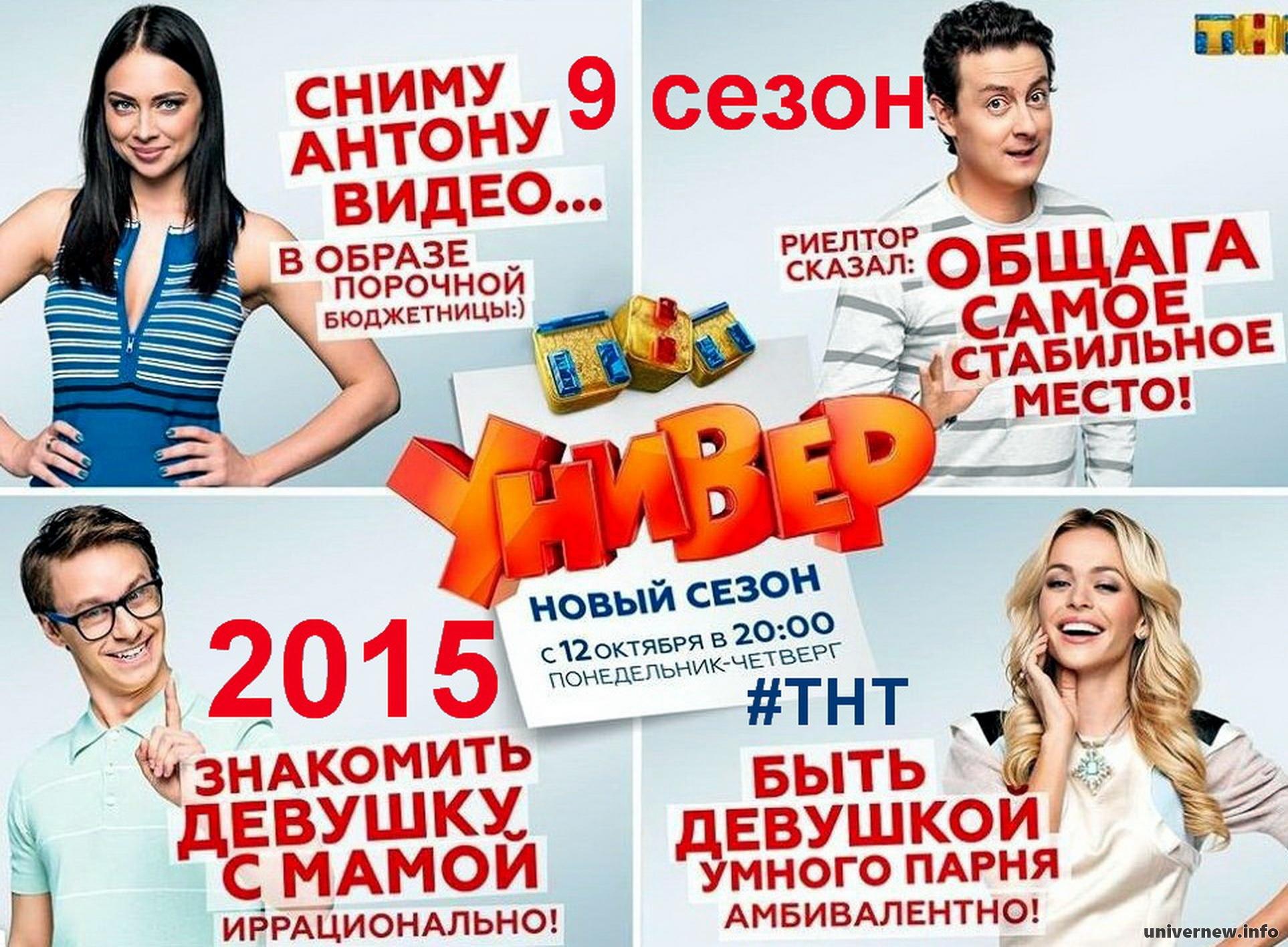 Универ 2017 года новый сезон 201 серия
