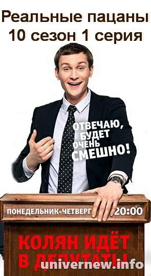 Реальные пацаны 1 сезон 10 серия