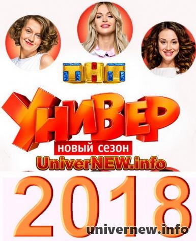 Новогодний постер - 2018